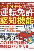運転免許認知機能検査の本