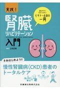 実践!腎臓リハビリテーション入門の本