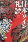 日本ワイン礼讃の本