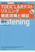 TOEIC L&Rテストリスニング徹底攻略と模試の本