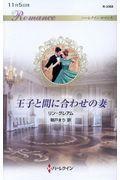 王子と間に合わせの妻の本