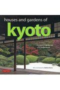 houses and gardens of kyotoの本