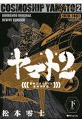 宇宙戦艦ヤマト 2 下の本
