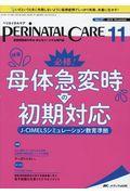 ペリネイタルケア 2018 11(vol.37 no.11)の本