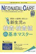 ネオネイタルケア 2018 11(Vol.31 No.11)の本