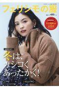 IEDIT 2018ー'19冬号の本