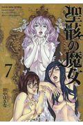 聖骸の魔女 7の本