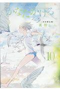 かなたかける 10の本