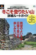 冬こそ登りたい山詳細ルートガイドの本