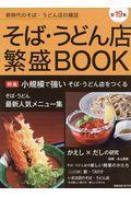 そば・うどん店繁盛BOOK 第19集の本