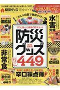 防災グッズ完全ガイド 2018〜2019の本