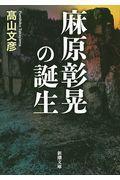 麻原彰晃の誕生の本