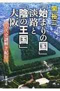 「始まりの国」淡路と「陰の王国」大阪の本