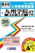 九州学院高等学校(奨学生・専願生) 2019年春受験用の本