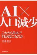 AI×人口減少の本