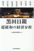 黒田日銀 超緩和の経済分析の本