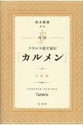 対訳フランス語で読む「カルメン」の本