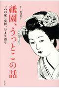 祇園、うっとこの話の本