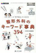 整形外科のキーワード事典394の本