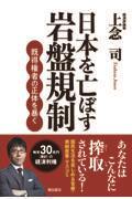 日本を亡ぼす岩盤規制の本