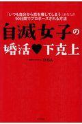 自滅女子の婚活〓下克上の本