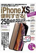 iPhone XS便利すぎる!250のテクニックの本