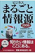 ビジネスまるごと情報源 2008年版の本