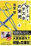 チーム・バチスタの栄光 上の本
