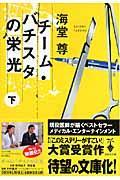 チーム・バチスタの栄光 下の本
