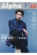TV GUIDE Alpha EPISODE P 2018 OCTの本