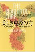 美しき免疫の力の本