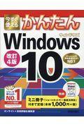 改訂4版 今すぐ使えるかんたんWindows10の本