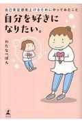 自分を好きになりたい。の本