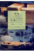 静岡至福のパン 30軒のおいしい物語の本