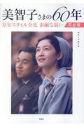 美智子さまの60年の本