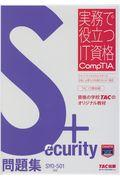 Security+問題集の本