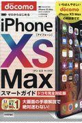 ゼロからはじめるiPhone XS Maxスマートガイドドコモ完全対応版の本