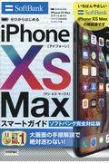 ゼロからはじめるiPhone XS Maxスマートガイドソフトバンク完全対応版の本