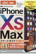 ゼロからはじめるiPhone XS Maxスマートガイドau完全対応版の本