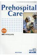Prehospital Care 2018 10(通巻147号)の本