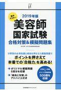 集中マスター美容師国家試験合格対策&模擬問題集 2019年版の本