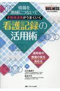 多職種連携がうまくいく看護記録の活用術の本