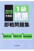 1級建築施工管理技士即戦問題集 2019年度版の本
