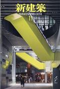 新建築 2018年 11月号の本
