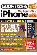 500円でわかるiPhone最新版の本