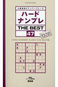ハードナンプレTHE BEST 47の本