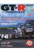 GT−R OWNERS FILE 8の本