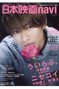 日本映画navi vol.78の本
