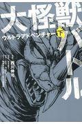 大怪獣バトルウルトラアドベンチャー 下の本