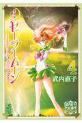 美少女戦士セーラームーン 4の本